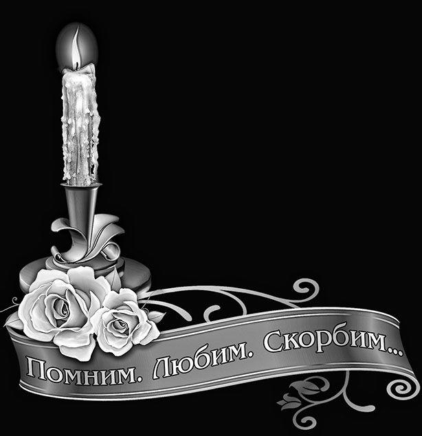 Цветы, свечи