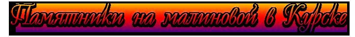 «Памятники на Малиновой»